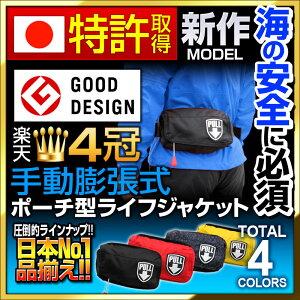 AQUATEX アクアテクス ライフジャケット 手動膨張式 AIR エアー ポーチタイプ 日本国内特許取得...