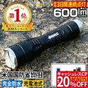 【クーポンで20%OFF】 懐中電灯 最強 充電式 防水 led 明るい フラッシュライト 強力 L...