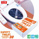 非常用簡易トイレ 30回フルセット 携帯トイレ SAFETY TOILET family セーフティ...