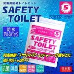 非常用簡易トイレアルミ防水パック5回セットSAFETYTOILETpetitセーフティートイレプチ