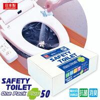 非常用簡易トイレSAFETYTOILETONEPACKPLUS50セーフティートイレワンパックプラス50個入り+集約用大型消臭袋+受け袋付非常用トイレセット