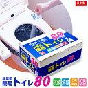 非常用簡易トイレ80回セット 工場直販価格48%OFF【今だ