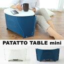 【迷ったらコレ!】PATATTO TABLE mini(パタ...