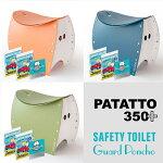 SOLCIONPATATTO350PLUS(パタット350プラス)SAFETYTOILET10回分目隠しポンチョGUARDPONCHO付セットイス、ゴミ箱、簡易トイレの3役をこなすPATATTO350+とレモン&シュガー携帯トイレセット、目隠しポンチョがセットになりました。