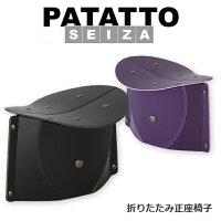 【迷ったらコレ!】PATATTOSEIZA(パタットセイザ)送料無料!持ち運び便利!折りたたみ式正座イスもうしびれません。