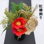 A-77087紅椿飾りお正月造花和風日本赤元旦アーティフィシャルフラワー椿置物飾りおしゃれ