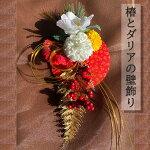 椿とダリアの壁飾りお正月インテリア造花和風日本赤元旦アーティフィシャルフラワー椿ダリア壁掛け飾りおしゃれ壁