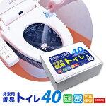非常用簡易トイレ40回セット【15年の長期保存可能】【抗菌・消臭タイプ】【大型防臭袋付】