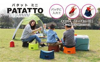 折りたたみ椅子 パタットミニ PATATTO mini  大好評! 開いて押すだけの折りたたみイスPATATTO mini可愛くておしゃれなデザインです。