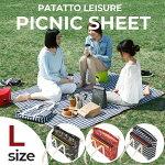 レジャーシートピクニックシート携帯用バックパタットミニ収納アウトドアシート厚手Lサイズ