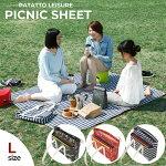 レジャーシート ピクニックシート 携帯用バック パタットミニ収納 アウトドアシート 厚手 Lサイズ