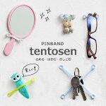 PINBAND TENTOSEN ピンバンド テントセン とめる・はさむ・さしこむ 伸びる 曲がる カラフルやわらかバンド