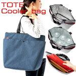 クーラーバッグ 保温・保冷どちらにも使える、トート型大容量バッグ