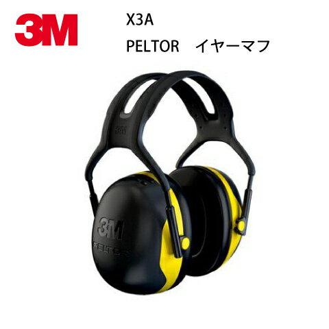 安全・保護用品, イヤーマフ  X2A 3M PELTOR NRR24dB