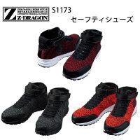 自重堂 安全靴 Z-DRAGON S1173 安全靴 鋼製先芯 セーフティシューズ ミドルカット 耐滑仕様 面ファスナー