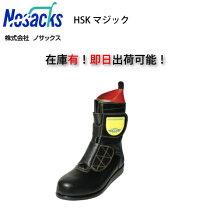 【当日出荷24-28cm限定】ノサックスNosacksHSKマジック舗装用安全靴半長靴マジック