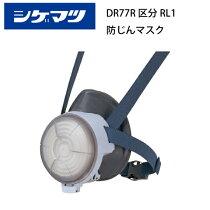 シゲマツDR77R取替式防じんマスク防塵マスク重松製作所R1フィルター国家検定区分RL1第TM203号タールミストオイルミスト水ミスト土砂岩石M/Eサイズ