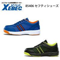ジーベック 安全靴 Xebec 85406 安全靴 樹脂先芯 超軽量 物流業 運送業 セフティシューズ