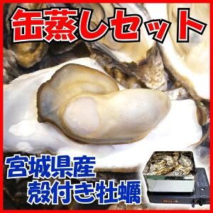 缶入りだから調理もすごく簡単♪日本三景【松島】のある宮城県からお届け殻付き牡蠣の缶蒸しセ...