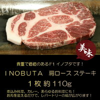 イノブタ肩ロースのステーキ1枚 約110g/イブの恵みとは和歌山県 すさみ町の特産品F1いのぶたのブランド名です。 ハロウィンパーティに♪おもてなし料理に♪大切な方への贈り物に♪美容と健康に最適のお肉です!!