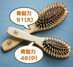 ≪送料無料≫竹ピンウッドブラシ 救髪力91【竹から生まれたブラシ】