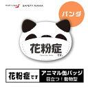 【花粉症アピール】耳付き アニマル 缶バッヂ (パンダさん) SAFETY MANIA