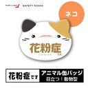 【花粉症アピール】耳付き アニマル 缶バッヂ (ネコさん) SAFETY MANIA