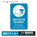 注意喚起 3ヶ国語 ステッカー 感染予防対策 屋外OK 15x10cm 強粘着 【SAFETY MANIA製】