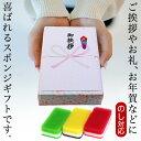 「ダスキン 台所用スポンジ3色セット 抗菌タイプS」 ギフト包装済【楽...