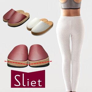 【LINEでクーポン】 「スリエット O-TYPE」【Sliet オータイプ 健康スリッパ 健康サンダル スリッパ傾斜スリッパ 美脚スリッパ 体幹 トレーニング ダイエット ダイエットスリッパ 姿勢 室内 レディース おしゃれ かわいい o脚 対策 敬老の日 ギフト】