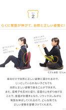 子供サイズの「背筋がGUUUN美姿勢座椅子コンパクト」姿勢矯正に