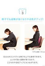 子供サイズの「背筋がGUUUN美姿勢座椅子コンパクト」でやる気アップ