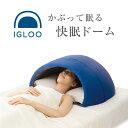 【LINEでクーポン】 かぶって寝るまくら IGLOO イグルー【快眠ドーム 昼寝 枕 安眠枕 昼寝