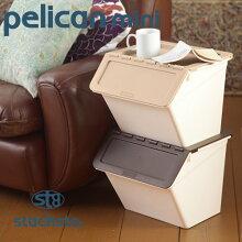 「スタックストーペリカンミニ15L」全9色【収納ボックスフタ付きインテリアリビングキッチンおしゃれおもちゃ箱ゴミ箱】