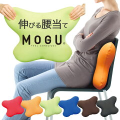 「MOGU モグ バタフライクッション」本体カバー付き メーカー正規品【腰痛 クッション オフ…