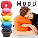「MOGU モグ ホールピロー」 メーカー正規品【ビーズクッ...
