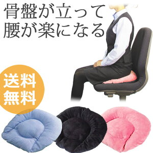マーナ 骨盤クッション。椅子に置くだけで自然とキレイな姿勢をキープ。骨盤ダイエットも人気で...