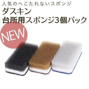 ダスキン スポンジ モノトーン ダスキンスポンジ キッチン 食器洗い ブラック