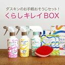 【LINEでクーポン】 「ダスキン くらしキレイBOX」スポンジ 洗剤 ツール セット【掃除用洗剤セット 浴室用洗剤 お