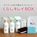 【LINEでクーポン】 「ダスキン くらしキレイBOX」スポンジ 洗剤 ツール セット【掃除用洗剤セット キッチン 浴室