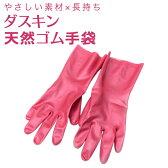 ダスキン 手袋 「ダスキン 天然 ゴム手袋 (Mサイズ)」【コンビニ受取対応】