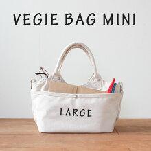 「ベジバッグミニ」VegieBAGトートバッグ【ランチバッグマザーズバッグキャンバス自立トートポケットシンプルママバッグサブバッグかわいい】