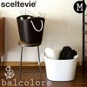 【2個で送料無料】「バルコロール M」全10色【洗濯かご 洗濯カゴ バルコロール m 収納ボックス おしゃれ 収納カゴ バスケット 収納 かご balcolore】