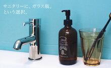 「ボストンラウンドディスペンサーソープ」【ハンドソープディスペンサー詰替え用ガラスボトル石鹸洗面】
