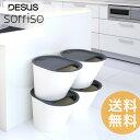 送料無料「デサス ソリーゾ ダストボックス」DESUS sorriso【ふた付き ごみ箱 プラ…