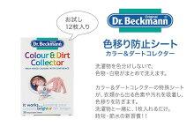 色移り防止シート「ドクターベックマンカラー&ダートコレクター12枚入り」【Dr.Beckmannシミ抜きしみ抜き洗剤シミ抜き剤】