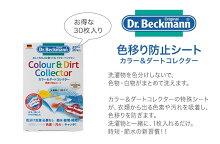 色移り防止シート「ドクターベックマンカラー&ダートコレクター30枚入り」【Dr.Beckmannシミ抜きしみ抜き洗剤シミ抜き剤】