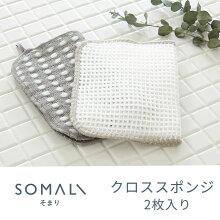 「SOMALIクロススポンジ2枚セット」【そまり食器用スポンジキッチンスポンジ白グレーセット北欧テイスト布製スポンジナチュラルかわいいおしゃれ】