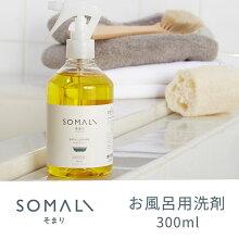 「SOMALIバスクリーナー」【そまりバスクリーナーおすすめおしゃれ成分ボトル香り弱アルカリ性安全天然オレンジオイルパッケージ液体洗剤スプレー】