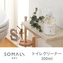 「SOMALIトイレクリーナー」トイレ用洗剤【そまりトイレ掃除エコ洗剤除菌消臭】